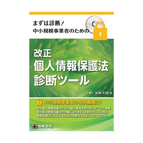 ●【送料無料】個人情報 2/改正個人情報保護法診断ツール「他の商品と同梱不可/北海道、沖縄、離島別途送料」