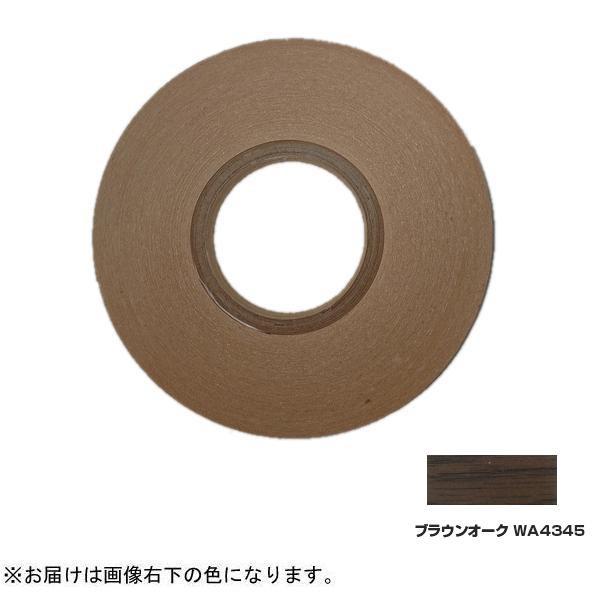 ●【送料無料】木口貼りテープ 24mm×50m ブラウンオーク WA4345粘着2450「他の商品と同梱不可/北海道、沖縄、離島別途送料」