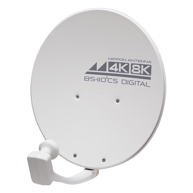 ●【送料無料】日本アンテナ 4K8K対応BS/110度CSアンテナ(シロ) 45SRL 2181680「他の商品と同梱不可/北海道、沖縄、離島別途送料」