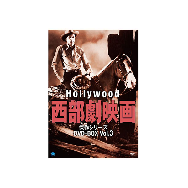 ●【送料無料】ハリウッド西部劇映画 傑作シリーズ DVD-BOX Vol.3「他の商品と同梱不可/北海道、沖縄、離島別途送料」