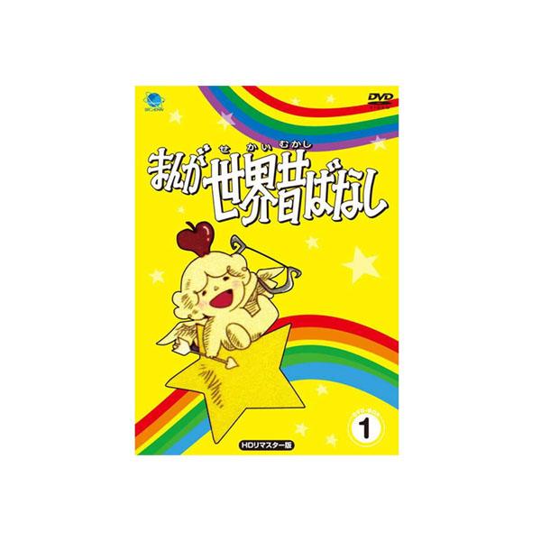 ●【送料無料】まんが世界昔ばなし DVD-BOX1「他の商品と同梱不可/北海道、沖縄、離島別途送料」