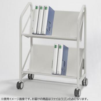 ●【送料無料】【代引不可】ナカキン ファイルワゴン 2段 FSW-6607WG「他の商品と同梱不可/北海道、沖縄、離島別途送料」