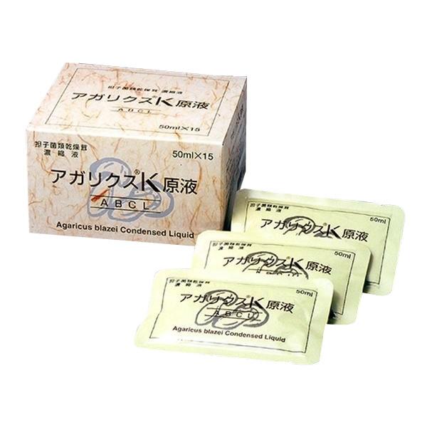 ●【送料無料】アガリクスK原液 50ml×15袋「他の商品と同梱不可/北海道、沖縄、離島別途送料」