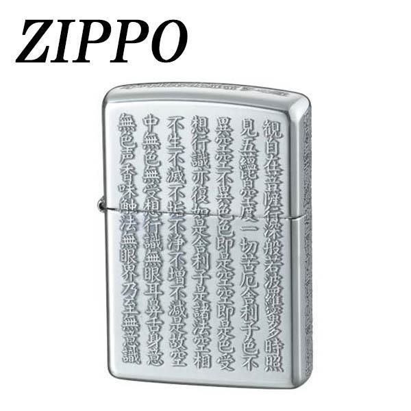 ●【送料無料】ZIPPO 般若心経 銀いぶし「他の商品と同梱不可」