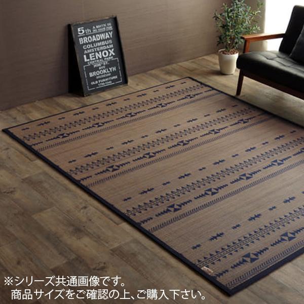 ●【送料無料】竹カーペット 『DXジャガード』 ネイビー 180×240m 5381680「他の商品と同梱不可/北海道、沖縄、離島別途送料」