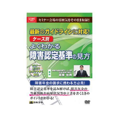 ●【送料無料】DVD 最新のガイドラインに対応!ケース別よくわかる障害認定基準の見方 V64「他の商品と同梱不可/北海道、沖縄、離島別途送料」