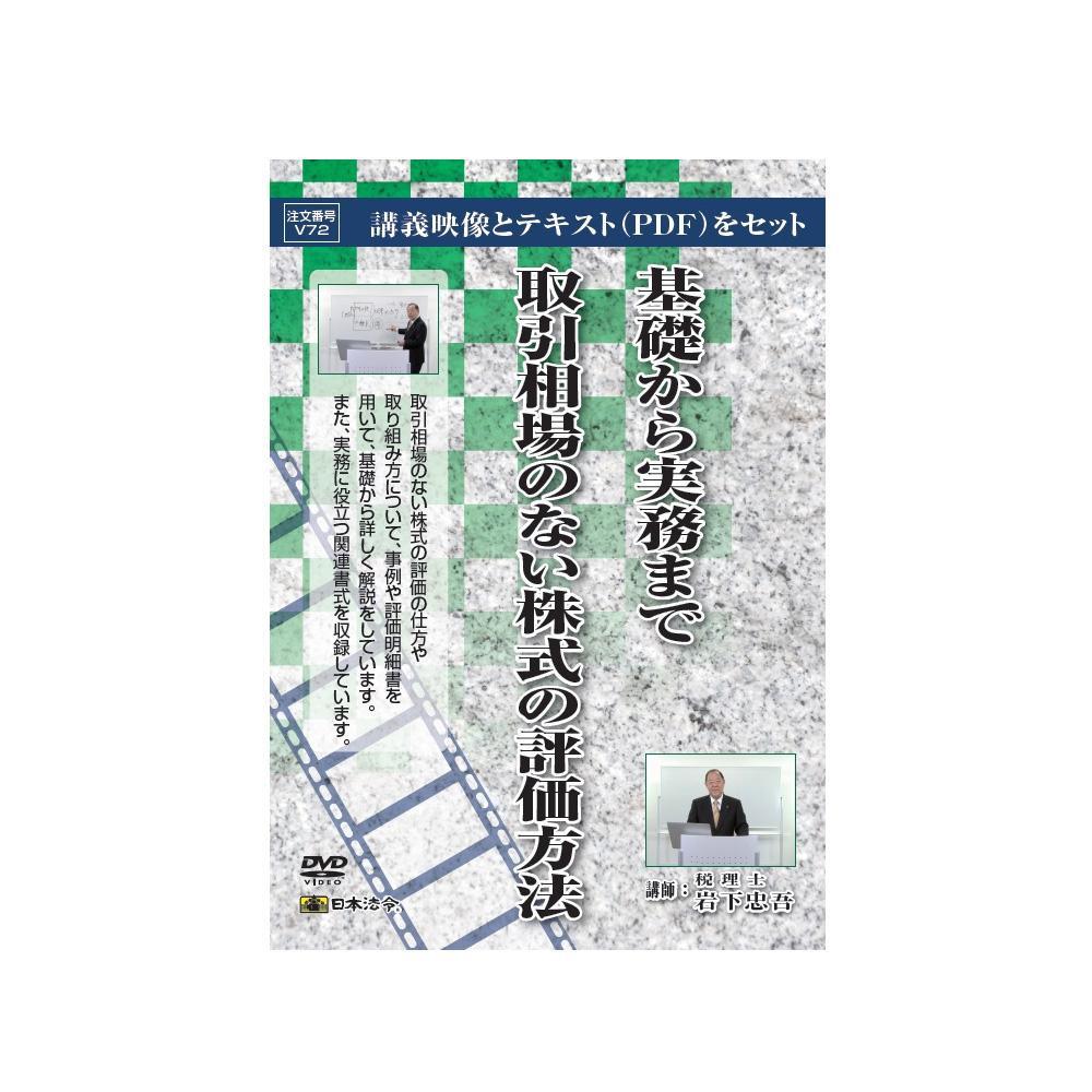 ●【送料無料】DVD 基礎から実務まで取引相場のない株式の評価方法 V72「他の商品と同梱不可/北海道、沖縄、離島別途送料」