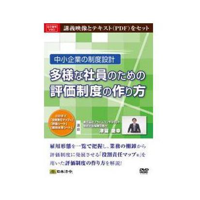 ●【送料無料】DVD 中小企業の制度設計 多様な社員のための評価制度の作り方 V80「他の商品と同梱不可/北海道、沖縄、離島別途送料」