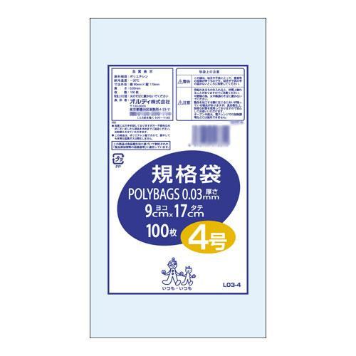 ●【送料無料】【代引不可】オルディ ポリバッグ 規格袋4号 透明100P×160冊 196301「他の商品と同梱不可/北海道、沖縄、離島別途送料」