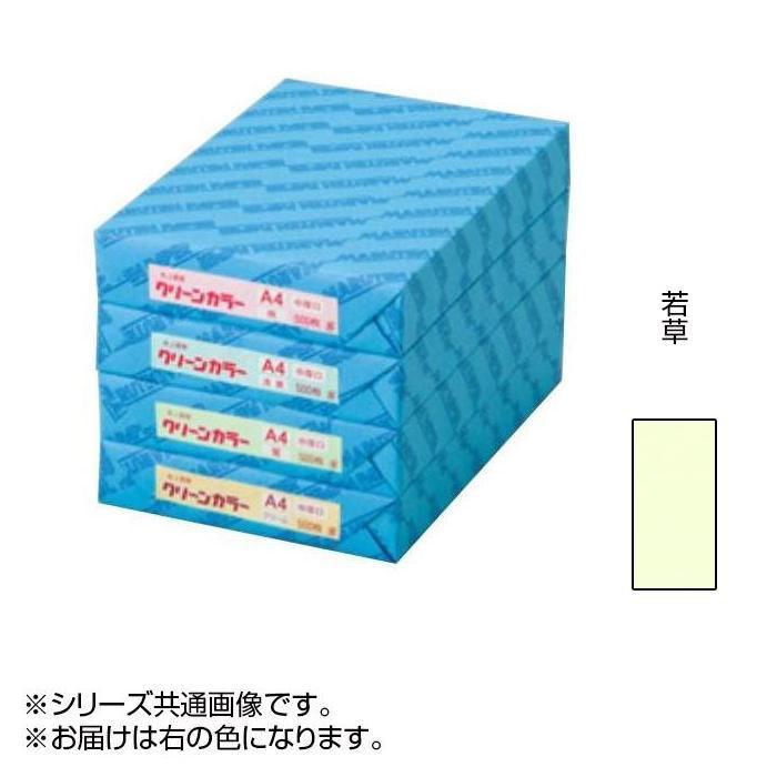 ●【送料無料】クリーンカラー A3 特厚口 35 若草 500枚包 C513-35「他の商品と同梱不可/北海道、沖縄、離島別途送料」