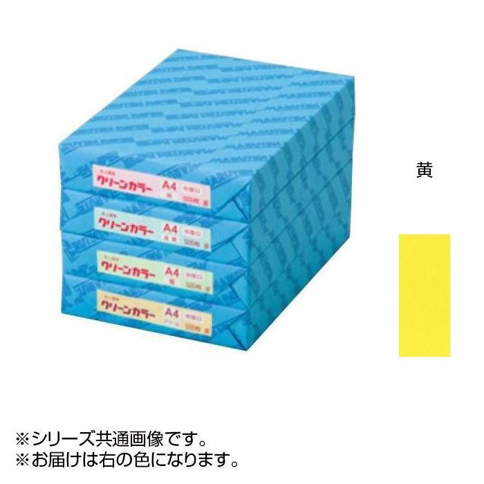 ●【送料無料】クリーンカラー A3 特厚口 20 黄 500枚包 C513-20「他の商品と同梱不可/北海道、沖縄、離島別途送料」