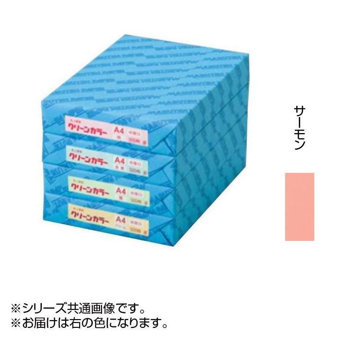 ●【送料無料】クリーンカラー A3 特厚口 26 サーモン 500枚包 C513-26「他の商品と同梱不可/北海道、沖縄、離島別途送料」