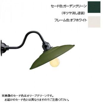 ●【送料無料】リ・レトロランプ ガーデングリーン×オフホワイト RLL-2「他の商品と同梱不可/北海道、沖縄、離島別途送料」