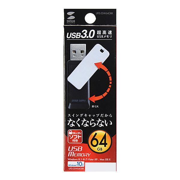 ●【送料無料】サンワサプライ USB3.0メモリ UFD-3SW64GBK「他の商品と同梱不可/北海道、沖縄、離島別途送料」