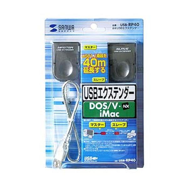 ●【送料無料】サンワサプライ USBエクステンダー USB-RP40「他の商品と同梱不可/北海道、沖縄、離島別途送料」, ごくらくや:60c8196c --- vidaperpetua.com.br