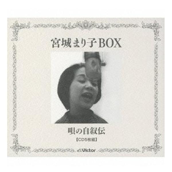 ●【送料無料】CD 宮城まり子BOX 歌の自叙伝 VICL-63981「他の商品と同梱不可/北海道、沖縄、離島別途送料」