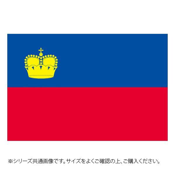●【送料無料】N国旗 リヒテンシュタイン No.2 W1350×H900mm 23564「他の商品と同梱不可/北海道、沖縄、離島別途送料」