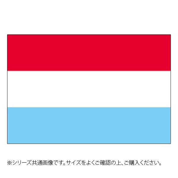 ●【送料無料】N国旗 ルクセンブルク No.2 W1350×H900mm 23572「他の商品と同梱不可/北海道、沖縄、離島別途送料」