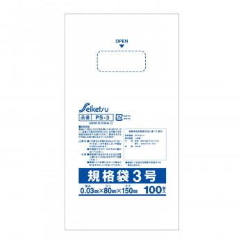 ●【送料無料】規格ポリ袋3号(0.03) 透明 100枚入り 200冊セット PS-003「他の商品と同梱不可/北海道、沖縄、離島別途送料」