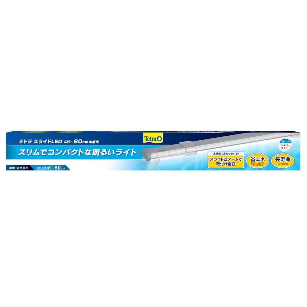 ●【送料無料】Tetra(テトラ) スライドLED 45~60cm水槽用 12個 73366「他の商品と同梱不可/北海道、沖縄、離島別途送料」