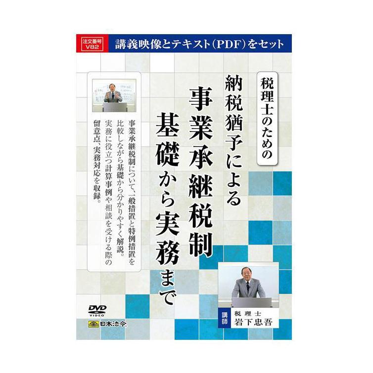 ●【送料無料】DVD 税理士のための納税猶予による事業承継税制基礎から実務まで V82「他の商品と同梱不可/北海道、沖縄、離島別途送料」