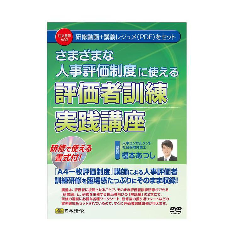 ●【送料無料】DVD さまざまな人事評価制度に使える評価者訓練実践講座 V83「他の商品と同梱不可/北海道、沖縄、離島別途送料」