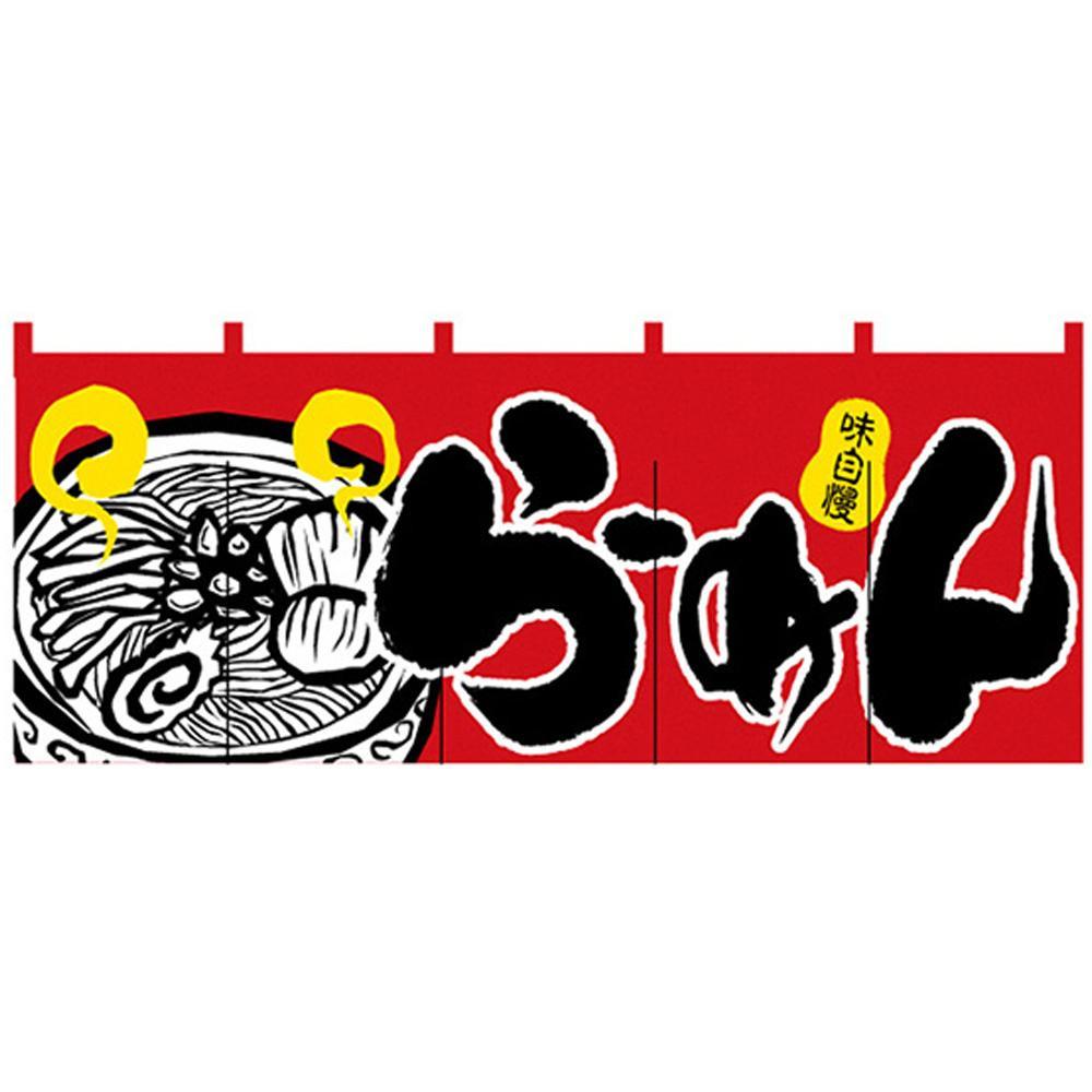 ●【送料無料】Nフルカラーのれん 2524 味自慢 らーめん「他の商品と同梱不可/北海道、沖縄、離島別途送料」