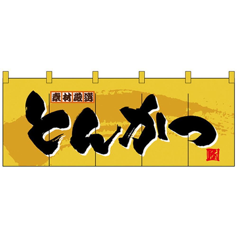 ●【送料無料】Nフルカラーのれん 3943 素材厳選 とんかつ「他の商品と同梱不可/北海道、沖縄、離島別途送料」