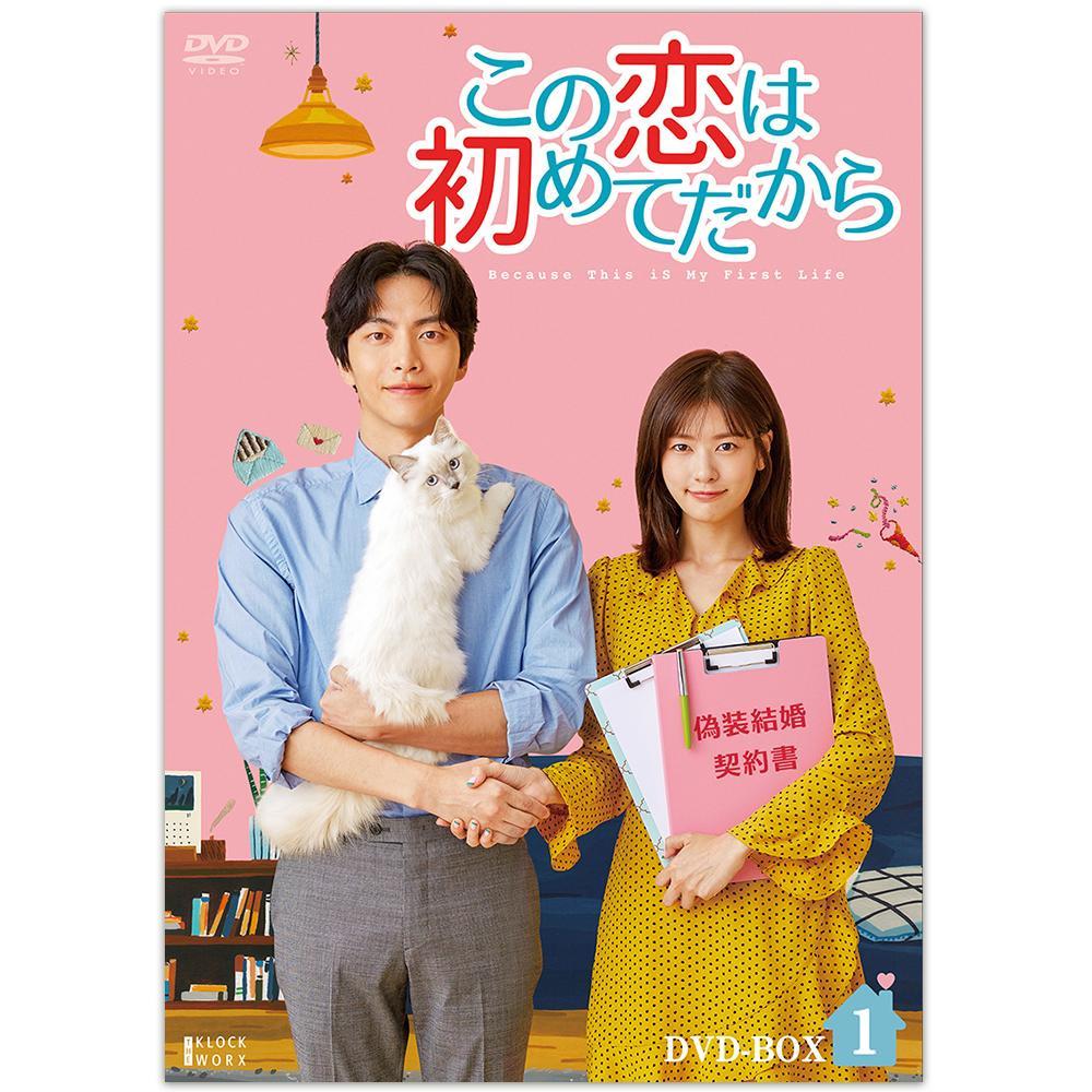 ●【送料無料】この恋は初めてだから ~Because This is My First Life DVD-BOX1 TCED-4310「他の商品と同梱不可/北海道、沖縄、離島別途送料」