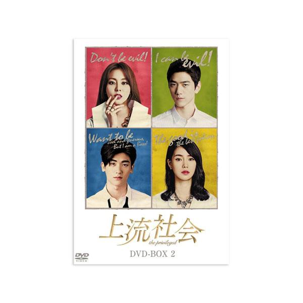●【送料無料】韓国ドラマ 上流社会 DVD-BOX2 KEDV-00501「他の商品と同梱不可」