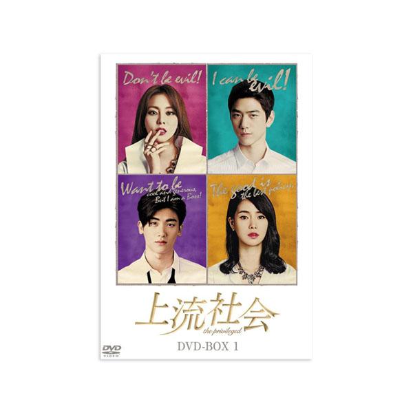 ●【送料無料】韓国ドラマ 上流社会 DVD-BOX1  KEDV-00500「他の商品と同梱不可」