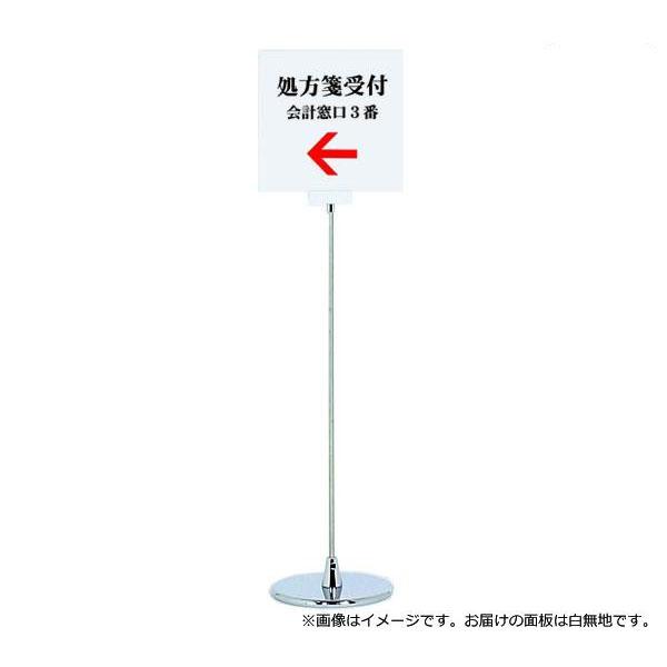 ●【送料無料】組立レス ポールサイン 350(固定) PIX-55 42906***「他の商品と同梱不可/北海道、沖縄、離島別途送料」