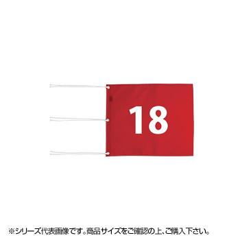 ●【送料無料】LITE ライト ナイロン四角旗番号付 9枚セット 10~18 020 M-111「他の商品と同梱不可/北海道、沖縄、離島別途送料」