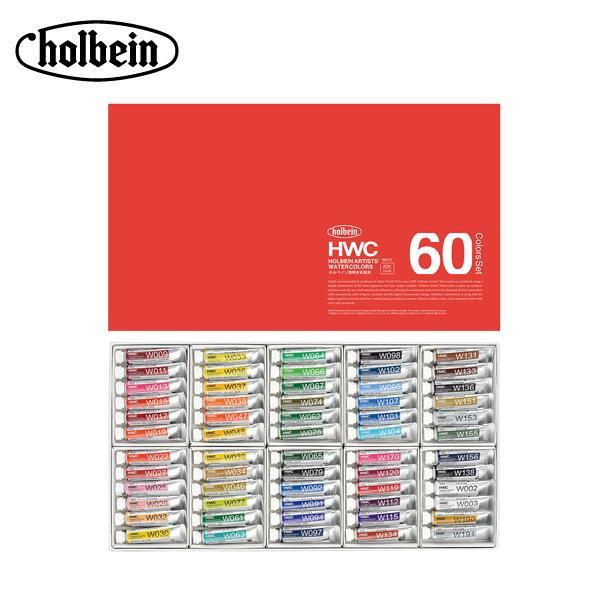 ●【送料無料】ホルベイン 透明水彩絵具 5ml W411 60色セット 3411「他の商品と同梱不可/北海道、沖縄、離島別途送料」