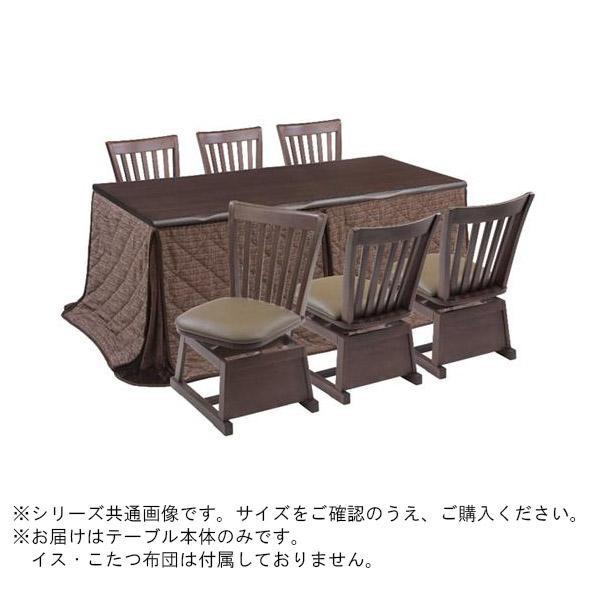 ●【送料無料】【代引不可】こたつテーブル 楓 150HI ブラウン Q141「他の商品と同梱不可/北海道、沖縄、離島別途送料」