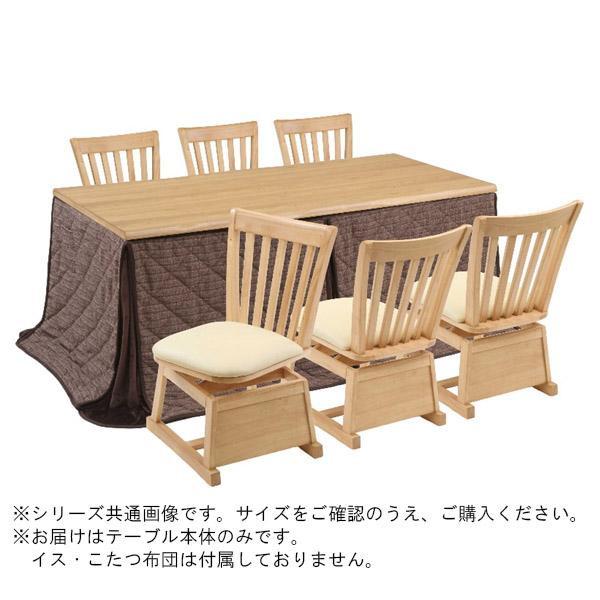 ●【送料無料】【代引不可】こたつテーブル 楓 150HI ナチュラル Q140「他の商品と同梱不可/北海道、沖縄、離島別途送料」
