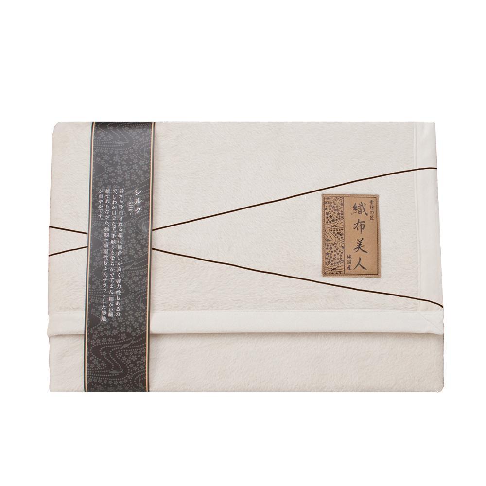 ●【送料無料】織布美人 シルク毛布(毛羽部分) ORF-25070「他の商品と同梱不可/北海道、沖縄、離島別途送料」