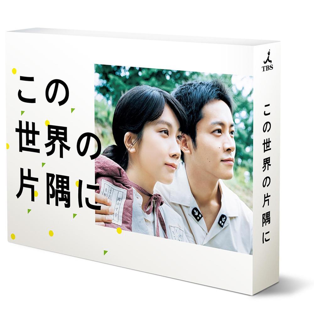 ●【送料無料】この世界の片隅に DVD-BOX TCED-4263「他の商品と同梱不可/北海道、沖縄、離島別途送料」