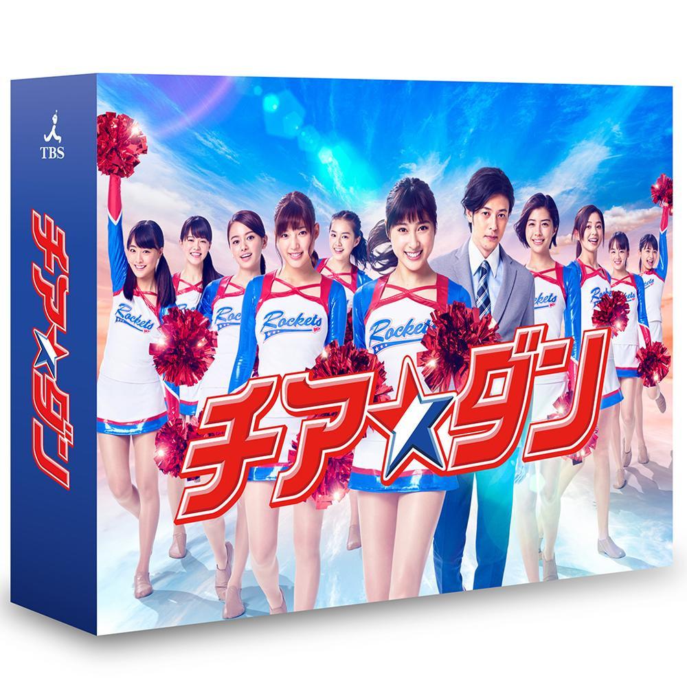 ●【送料無料】チア☆ダン DVD-BOX TCED-4213「他の商品と同梱不可/北海道、沖縄、離島別途送料」
