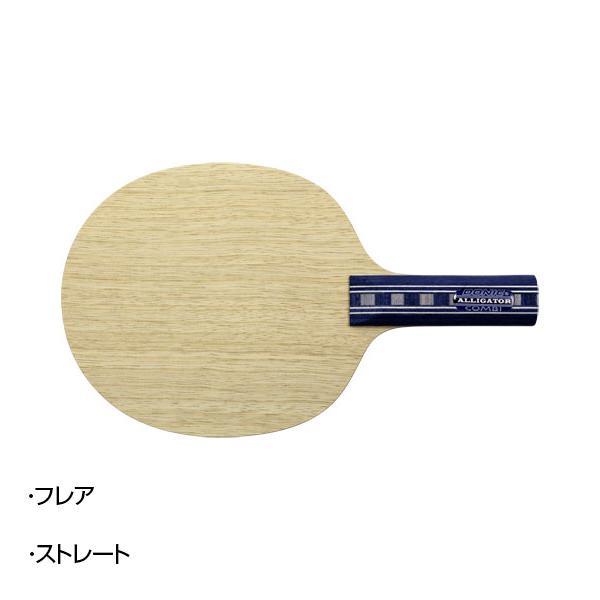 ●【送料無料】【代引不可】DONIC 卓球ラケット アリゲータ コンビ BL078「他の商品と同梱不可/北海道、沖縄、離島別途送料」