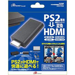 <沖縄/離島別途送料>メーカー欠品完売時はご容赦下さい ☆アンサー PS2専用 HDMI変換接続コネクター ANS-P066