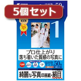 品質保証 沖縄 離島別途送料 メーカー欠品完売時はご容赦下さい ☆5個セットインクジェット写真印画紙 絹目 JP-EP4NHKX5 無料