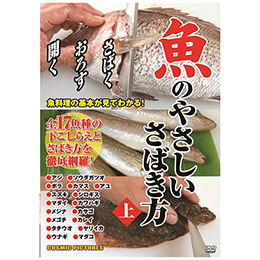 沖縄 離島別途送料 メーカー欠品完売時はご容赦下さい 本物 売買 上 ☆魚のやさしいさばき方