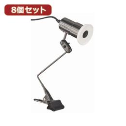 ☆YAZAWA 【8個セット】防雨型クリップライトL型 CWX15052GMX8