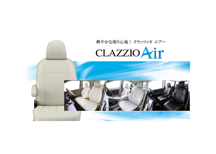 Clazzio クラッツィオ シートカバー CLAZZIO Air トヨタ カローラスポーツ ハイブリッド 品番:ET-1212