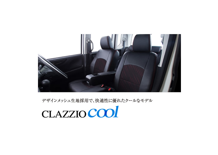 Clazzio クラッツィオ シートカバー Clazzio Cool ホンダ オデッセイ 品番:EH-2546