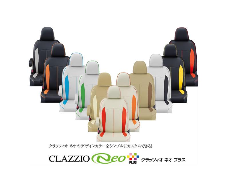 Clazzio クラッツィオ シートカバー Clazzio NEO PLUS ホンダ オデッセイ 品番:EH-2545