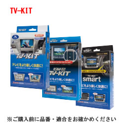 ★Datasystem データシステム TVキット NTV-347 【NF店】