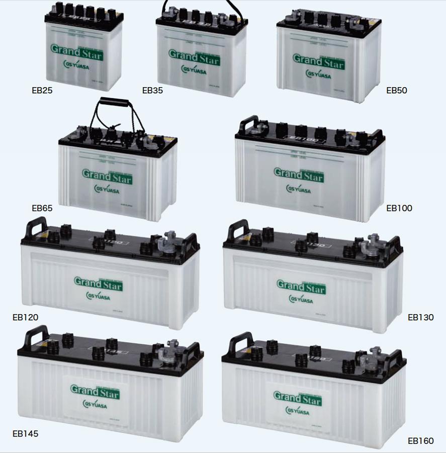 [EB65-TE] GS YUASA ジーエスユアサバッテリー 小形電動車用鉛蓄電池 EBグランドスターシリーズ