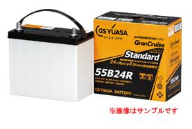 GST-55B24R GS YUASA ジーエスユアサバッテリー GLAN CRUISE グランクルーズ スタンダード